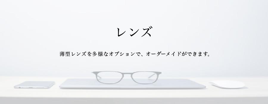 レンズ  薄型レンズ を多様なオプションでオーダーメードができます。