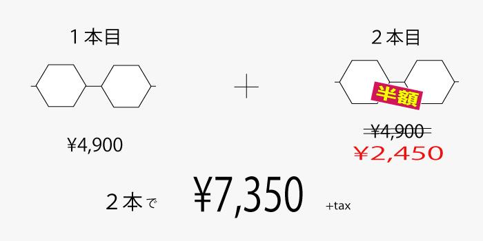 1本目 ¥4,900 + 2本目 ¥2,450 合わせて2本で ¥7,350