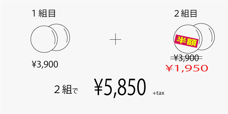 1組目 ¥3,900 + 2組目 ¥1,950 2本で ¥5,850