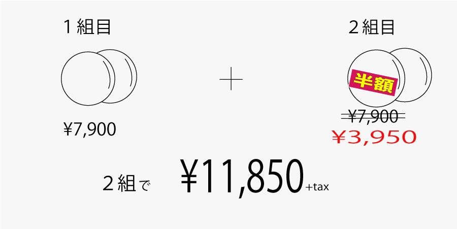 1組目 ¥7,900 + 2組目 ¥3,950 2組で ¥11,850