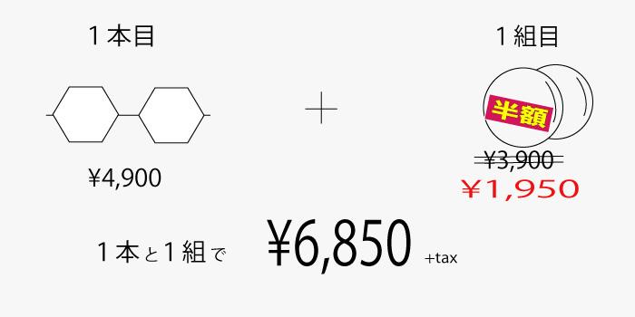 1本目 ¥4,900 + 1組目 ¥1,950 1本と1組で ¥6,850