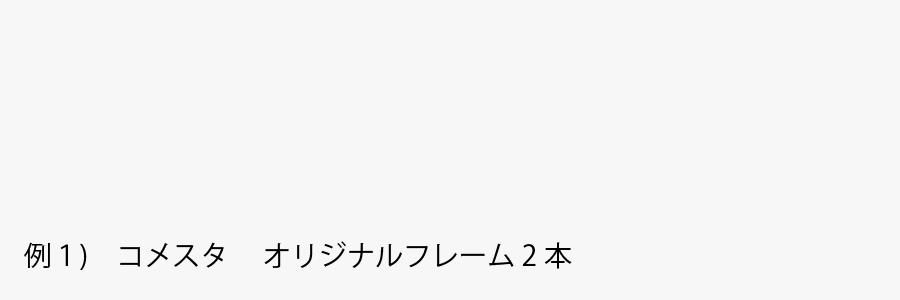 例)コメスタ オリジナルフレーム2本