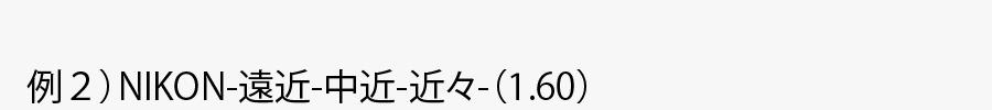例2)NIKON-遠近-中近-近々-(1.60)