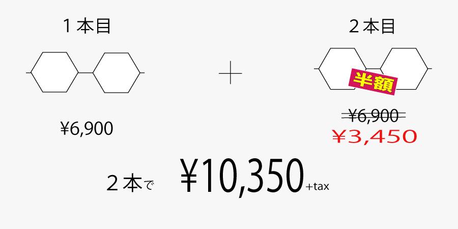 1本目 ¥6,900 + 2本目 ¥3,450 合わせて2本で ¥10,350