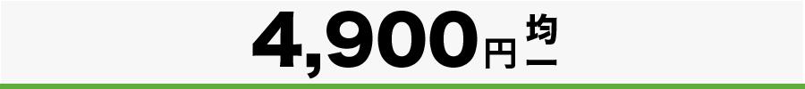 4,900均一